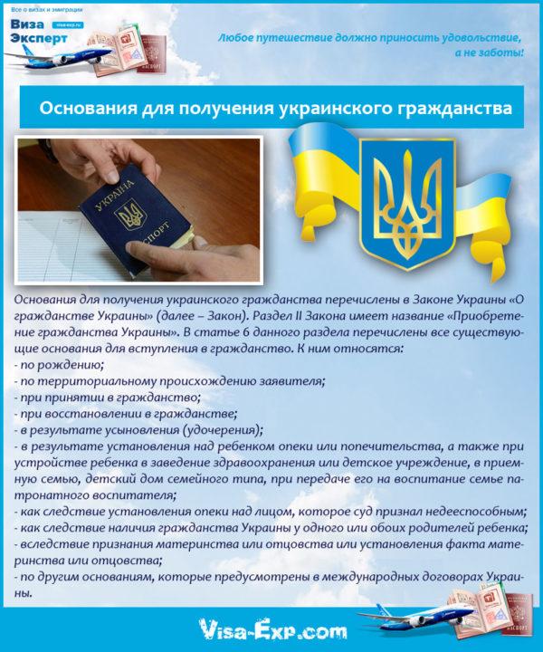 Основания для получения украинского гражданства