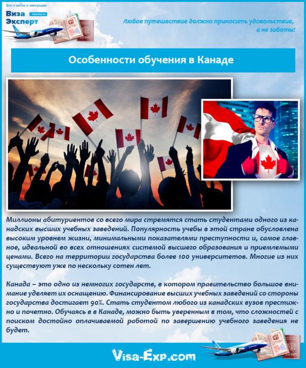 Особенности обучения в Канаде