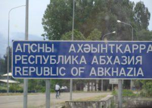 Особенности получения гражданства Абхазии
