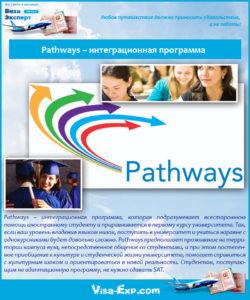Pathways – интеграционная программа