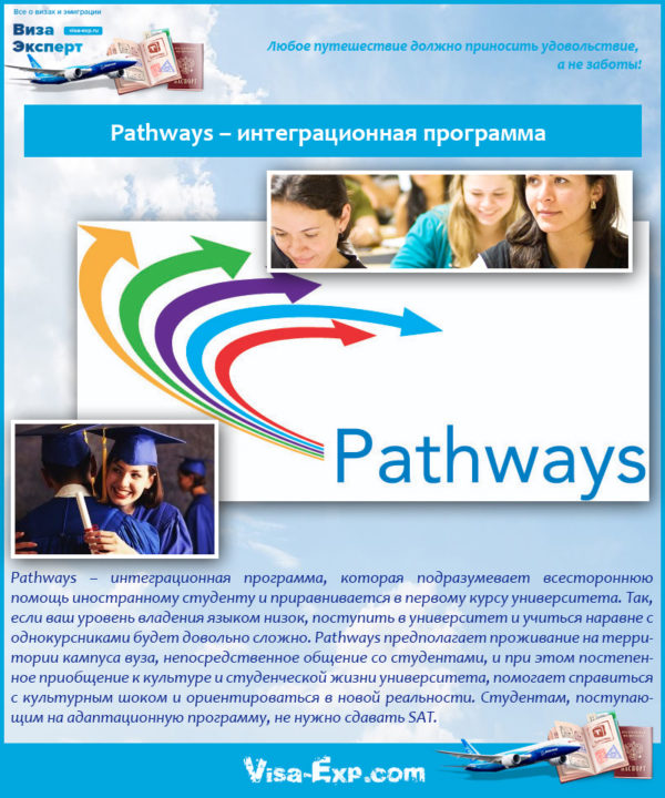 Pathways – интеграционная программа