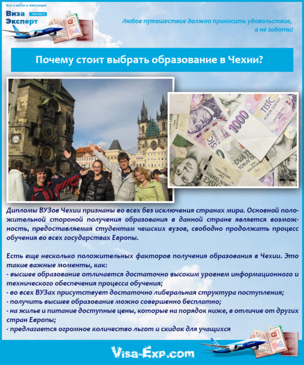 Почему стоит выбрать образование в Чехии