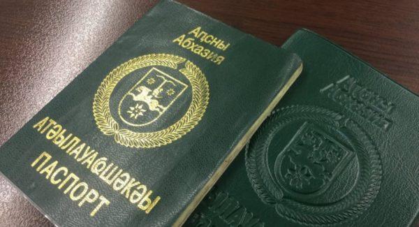 Получение паспорта Абхазии