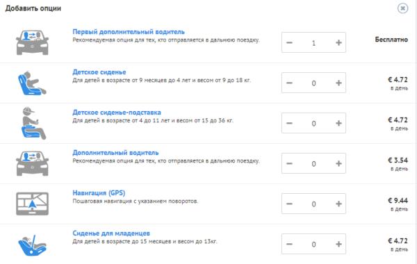 Пример дополнительных опции (компания Essencecar Турция)