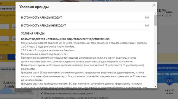 Пример условий аренды компании Rigorent