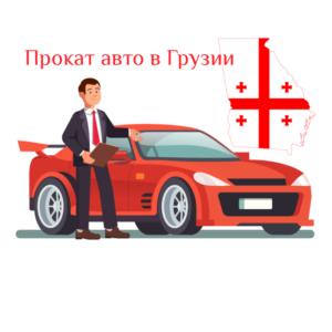 Прокат автомобиля в Грузии