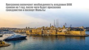 Процедура подачи документов на гражданство Мальты за инвестиции