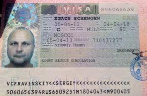 Пятилетняя шенгенская виза