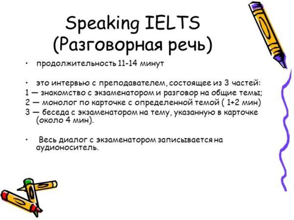 Разговорная речь