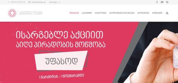 Главная страница сайта sda.gov.ge
