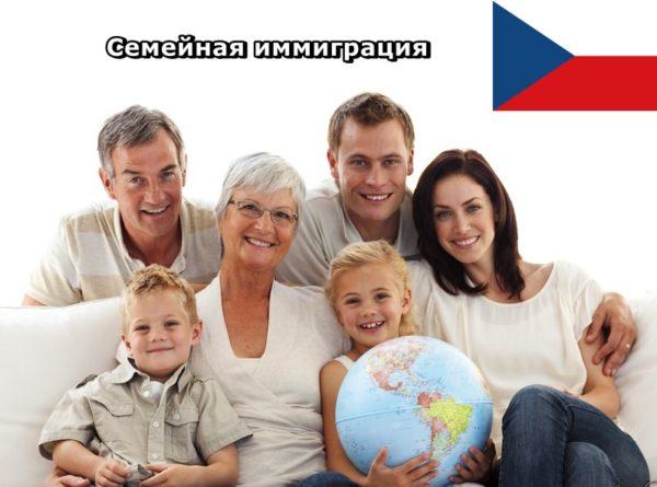 Изображение - Иммиграция в чехию Semeynaya-immigratsiya-600x445