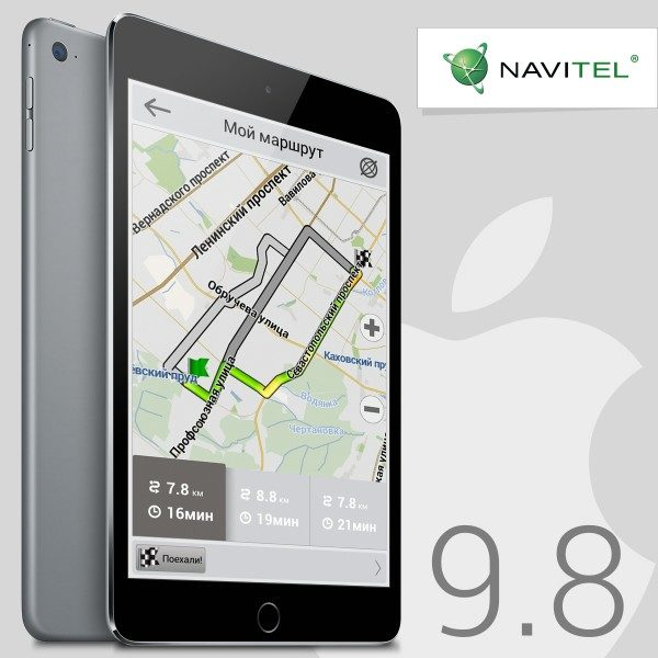 Система навигации Navitel