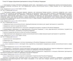 Статья 16. Порядок оформления приглашения на въезд в Российскую Федерацию
