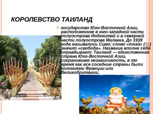Сведения о Королевстве Таиланд