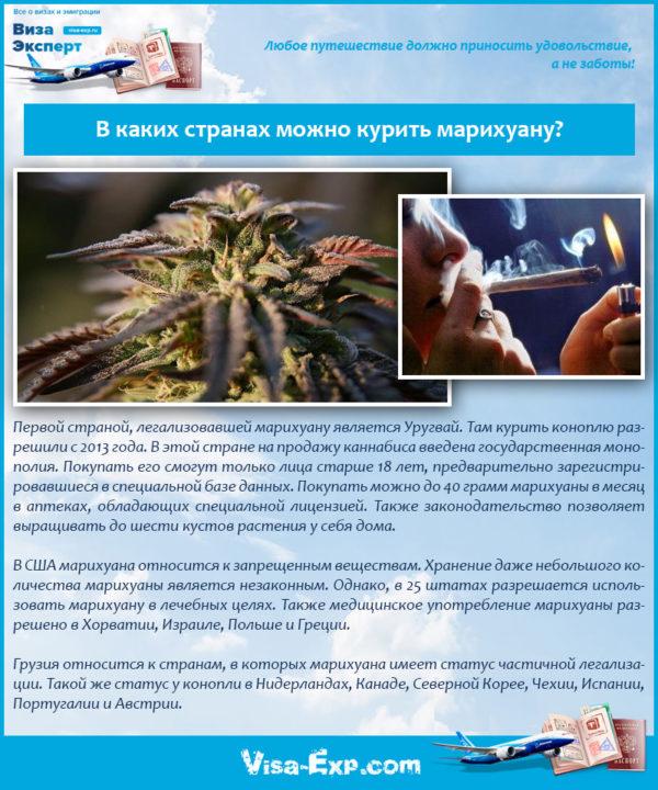 В каких странах можно курить марихуану