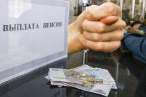 В каких странах не платят пенсию?