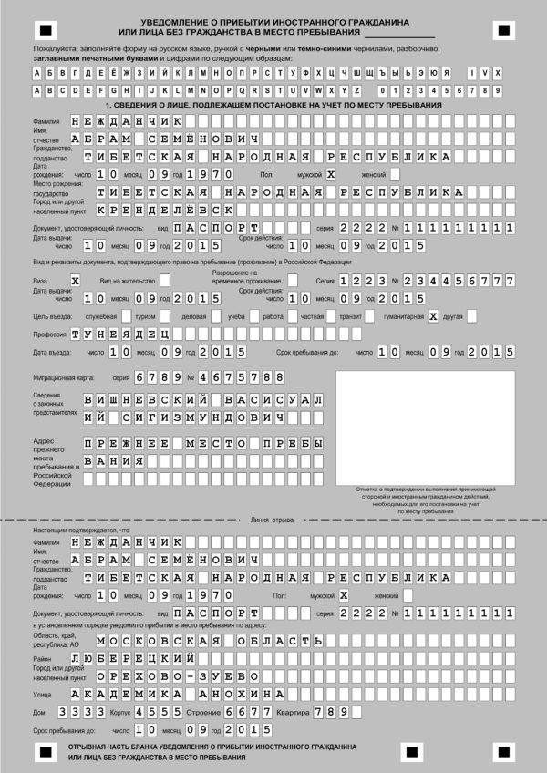 Заполнение бланка заявления о постановке иностранных граждан на миграционный учет