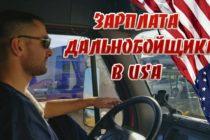 Зарплата дальнобойщика в США