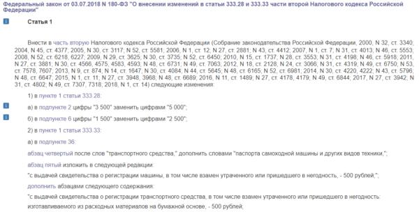 Часть Статьи 1 ФЗ №180