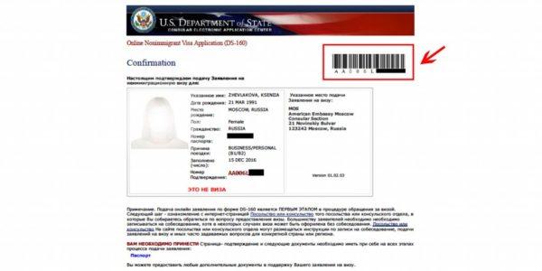 Десятизначный номер штрихкода со страницы подтверждения подачи заявления DS-160