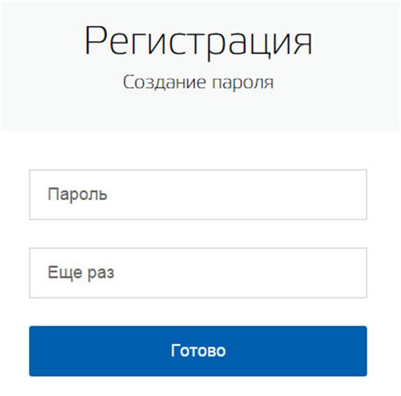 Для регистрации нужно сформировать постоянный пароль