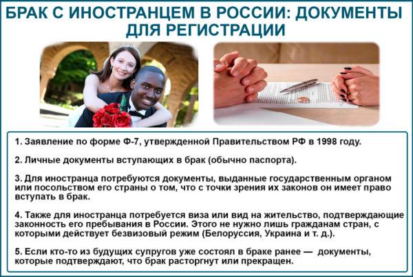 Документы для регистрации брака с иностранцем