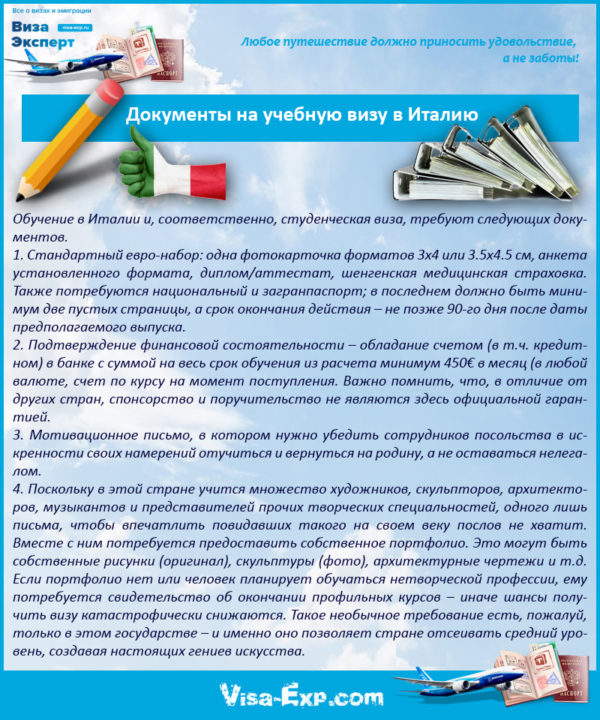 Документы на учебную визу в Италию