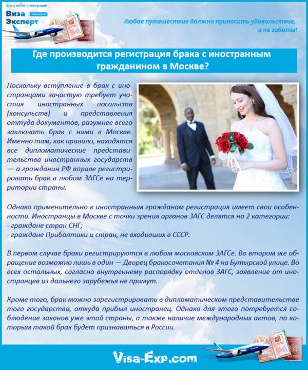 Где производится регистрация брака с иностранным гражданином в Москве