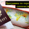 Госпрограмма переселения из Казахстана в Россию