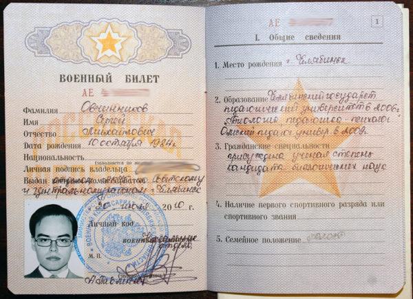 Информация, которая указывается в военном билете