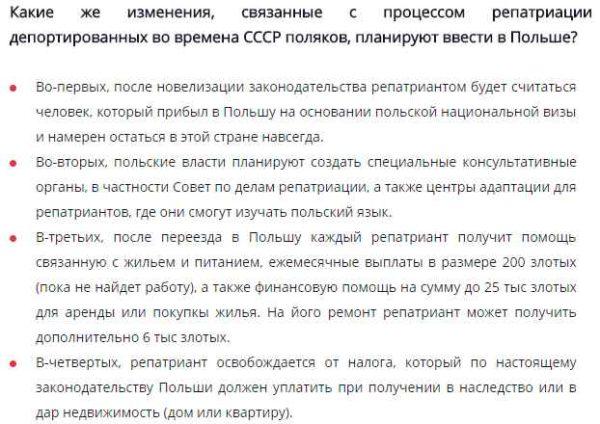 Изменения, связанные с процессом репатриации депортированных во времена СССР поляков