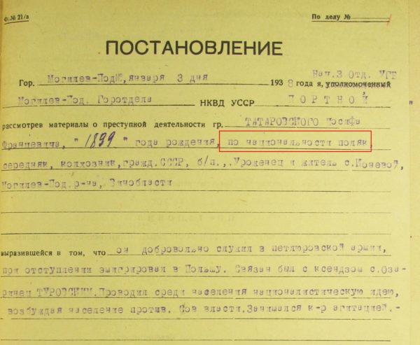 Как подтвердить польское происхождение