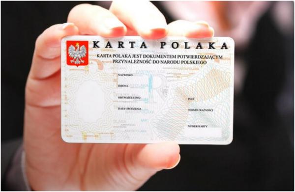 Карта поляка – это ценный документ, который предоставляет гражданину правовой статус