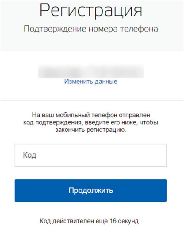 Код, отправленный на номер, указанный в начале, позволяет совершить регистрацию