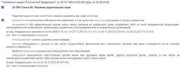 Лишение родительских прав согласно статье 69 СК РФ
