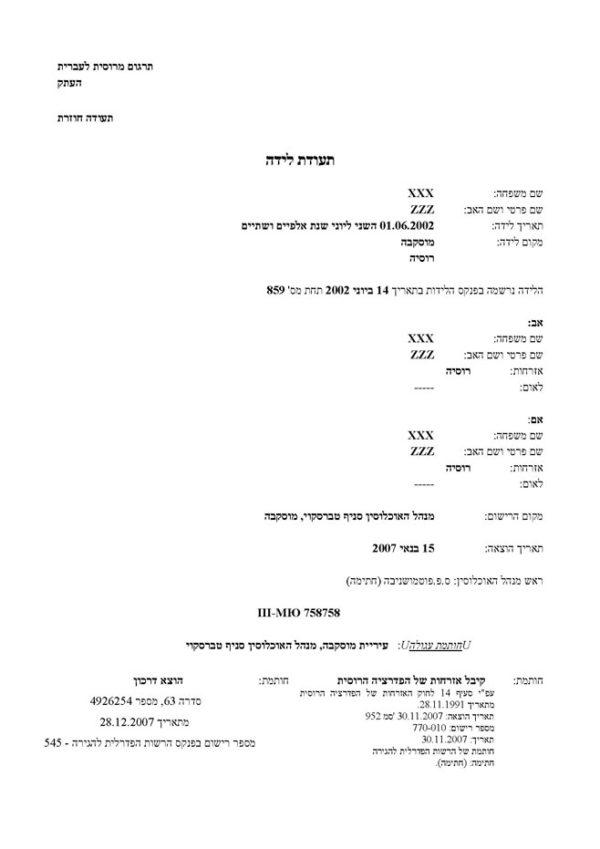 Образец перевода свидетельства о рождении
