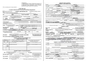 Образец заполнения ходатайства о выдаче приглашения на въезд в Российскую Федерацию