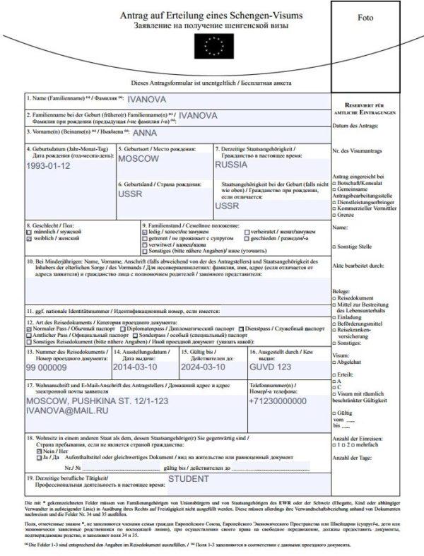 Образец заявления на получение шенгенской визы