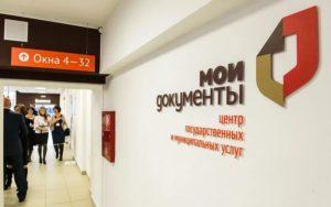 Оформить загранпаспорт можно и через МФЦ