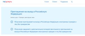 Оформление приглашения на въезд в Российскую Федерацию через портал Госуслуг