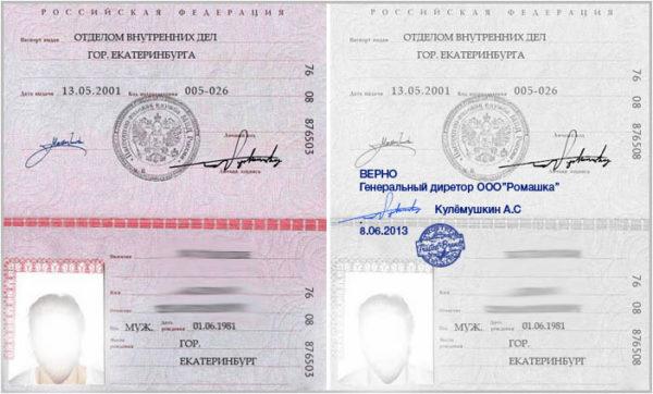 Оригинал паспорта и его нотариально заверенная копия