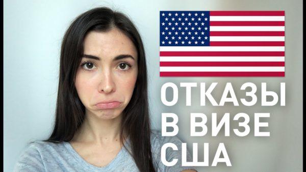 Отказы в визе США