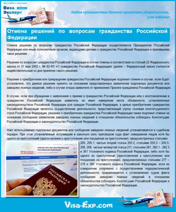 Отмена решений по вопросам гражданства Российской Федерации
