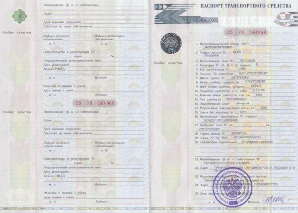 Изображение - Нужна ли зеленая карта в белоруссию Pasport-transportnogo-sredstva-600x429