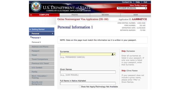 Первая страница заявления по форме DS-160