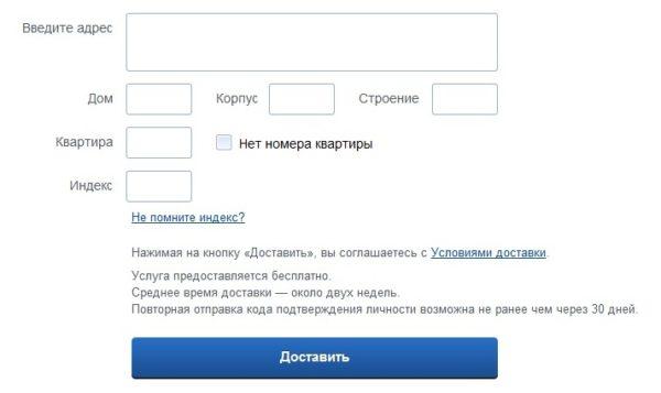 Письмо с личным кодом для вашего аккаунта нужно получить на почте