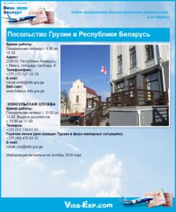 Посольство Грузии в Республике Беларусь