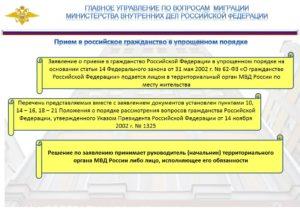 Прием в российское гражданство в упрощенном порядке
