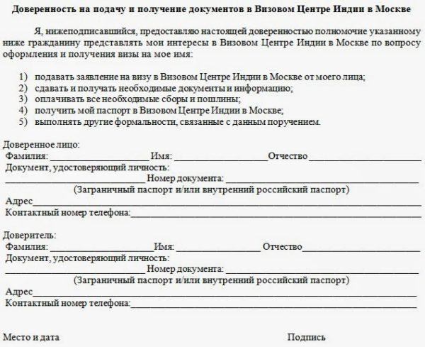 Пример доверенности на подачу и получения документов в визовый центр