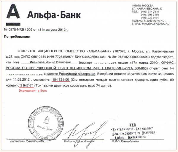 Пример справки из банка для получения шенгенской визы
